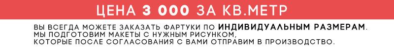 Глянцевые фартуки МДФ для кухни толщиной 4мм по индивидуальным размерам Вы всегда можете заказать фартуки по индивидуальным размерам и своим изображением в Воронеже. Мы подготовим макеты с нужным изображением, которые после согласования с Вами отправим в производство.