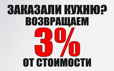 Вернем 3% от стоимости заказа