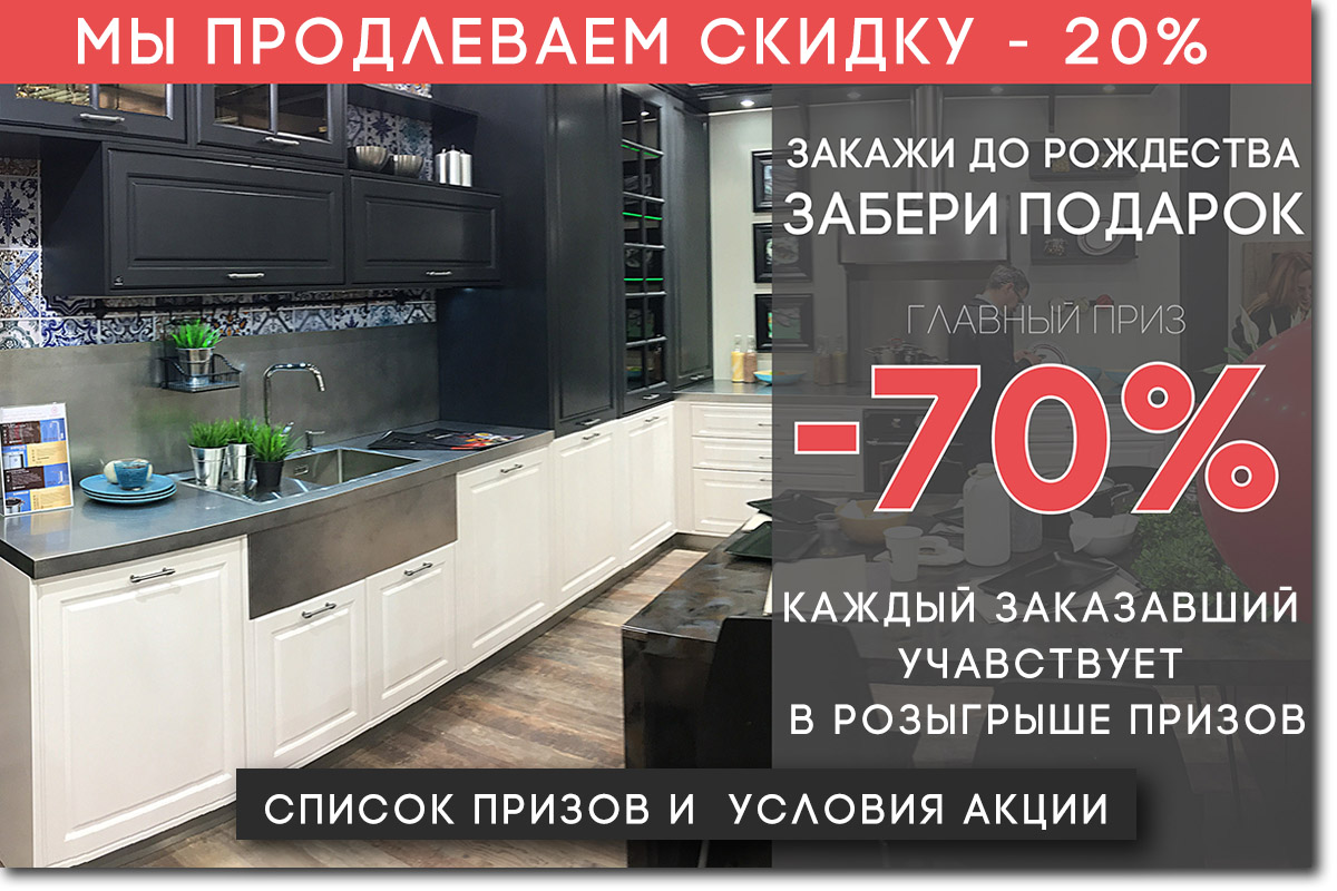 Скидка на все модули производства кухни модус Воронеж. Все цены указаны со скидкой, зачеркнутая цена -цена без учета скидки Новогодняя акция действует до 7 января 2017 года. 70% - это главный приз, который достанется счастливчику.